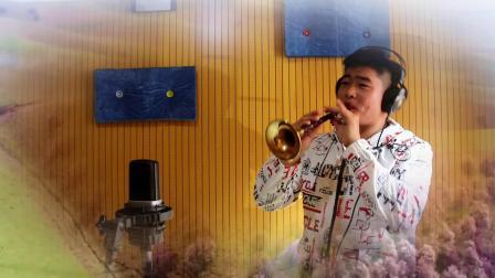 中国煤矿文工团宋京唢呐演奏《火红的萨日朗》
