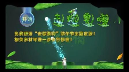 """体感打泡泡 - 最新端午节皮肤""""击粽要嗨""""免费送,含游戏音乐!"""