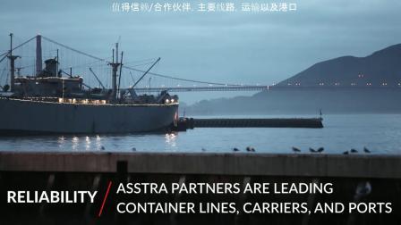 ASSTRA公司的海运