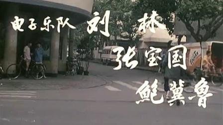 蔡国庆、朱桦:电影《三对半情侣和一个小偷》主题歌(1989年)
