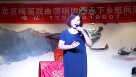 豫剧《 穆桂英挂帅 》选段——濮阳-刘艳丽