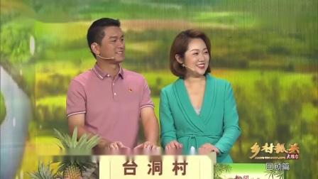 2020-09-11 乡村振兴大擂台