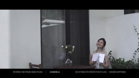 刘好+刘丹·婚礼快剪|逆拾帧影像出品