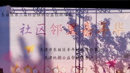 2020.10.24 新泰道邻里嘉年华助演