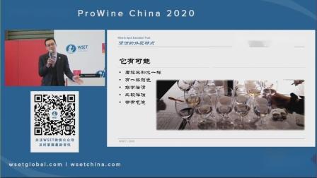 WSET大师班—同一个世界,不同的清酒-马钊—ProWine China2020