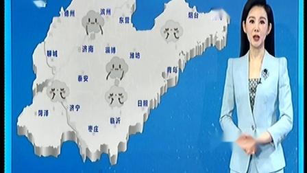 齐鲁电视台 天气预报 2020-11-21
