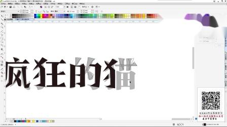 cdr教程 零基础到高级 CorelDRAW全面教程贝塞尔工具快速造字设计