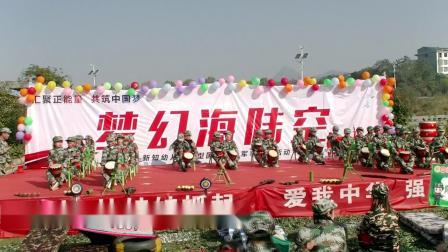 2020.11.14永兴县湘阴渡新知幼儿园国防教育海陆空亲子活动