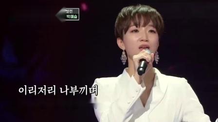 韩国歌曲 首尔探戈(서울탱고)- 박예슬
