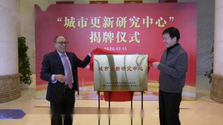"""""""城市更新研究中心""""在中国电建西北院揭牌成立"""