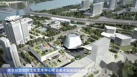 西安丝路国际文化艺术中心项目美术馆和活动中心主体工程封顶