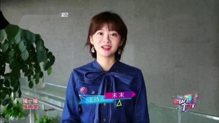 情动十分(2019-3-29)沫沫cut
