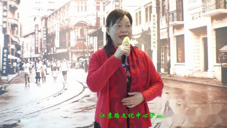 江苏路文化中心沪剧沙龙迎春联欢 《生死对话》演唱者:飞琴