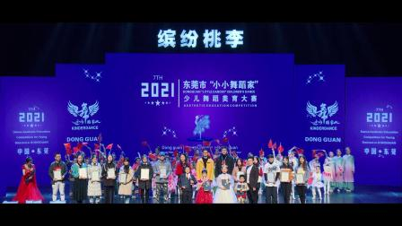 2021东莞市小小舞蹈家少儿舞蹈比赛宣传短片-缤纷桃李