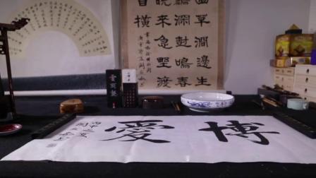 笔尖上中国 汉仪闫锐敏行楷体字库