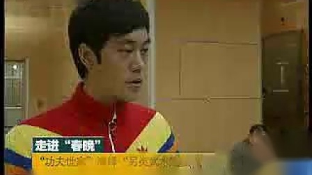 cctv新闻-报道春晚节目功夫世家之陈国坤