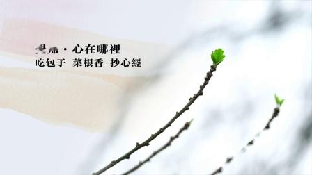 【春‧醒】