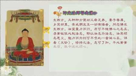 印光法师答念佛600问(426-430)