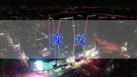 胶州市新闻频道闭台(2021-4-7)