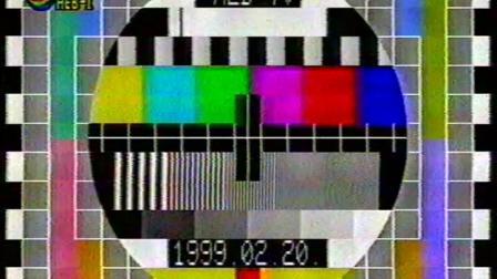 1999.2.20 河北卫视测试卡