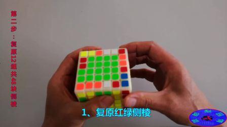 六阶魔方复原(视频制作:虢都梨园情)