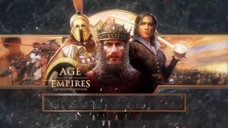 《帝国时代》系列前瞻发布会全程