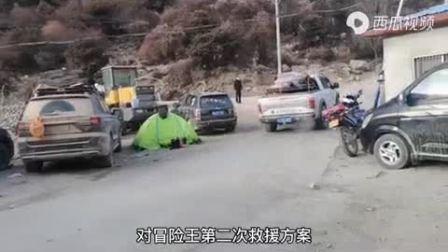 【西藏冒险王】寻找真相-1