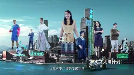 香港入境事务处之人才入境计划宣传片