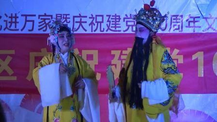 白峪社区庆祝建党100周年文艺汇演(2021年7月2日)