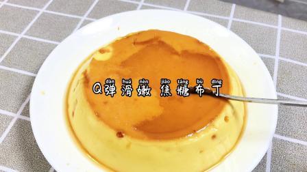 简单好吃的焦糖布丁 有手就能做 只要鸡蛋牛奶就能做 滑滑嫩嫩太好吃了