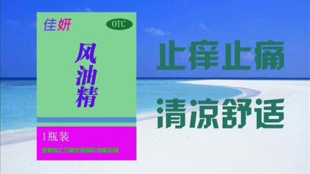 佳妍风油精-旁白篇5秒(上版)
