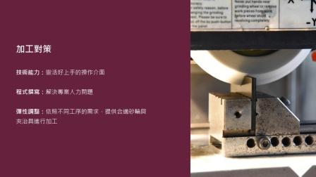 【Chevalier福裕磨床】航空產業│複合材料試驗片加工應用_SMART-B1224III