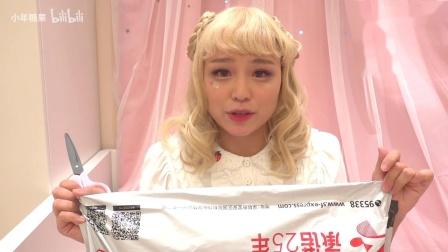 【小年糖果】【lolita开箱】ap18摘草莓