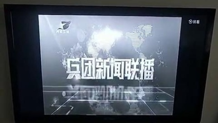 2020年4月4日兵团卫视《兵团新闻联播》片头(60帧率信号录制)
