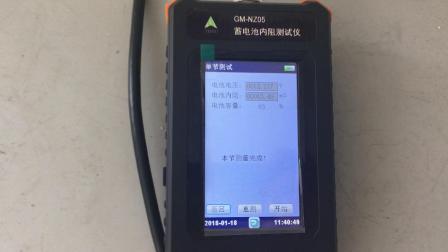 伽玛通GM-NZ05智能蓄电池内阻测试仪测试使用操作