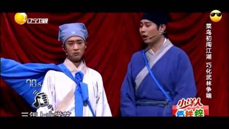 王宁、艾伦搞笑小品《笑傲江湖》巧化武林争端_10