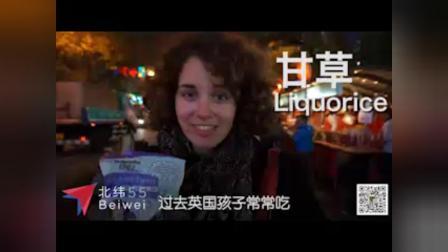 英国小吃遇上中国美食节,中国人品尝英国小吃之后…