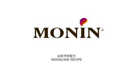 MONIN爆米花巧克力冰皮月饼
