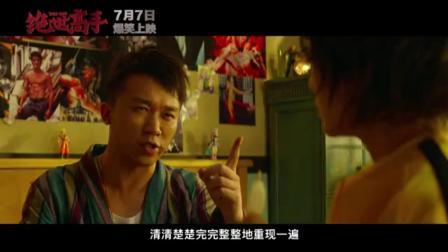 绝世高手    预告片:终极版 苦寻秘籍 就差一步(中文字幕)