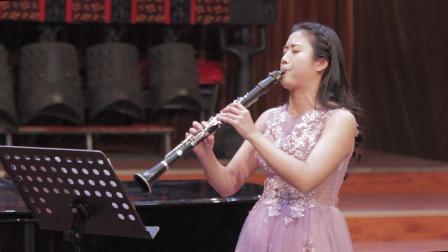 蒋思玥单簧管独奏    《行板与快板为单簧管和钢琴而作》【法】肖松  曲