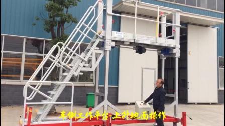 华铝机械-车侧工作平台上升地面操作