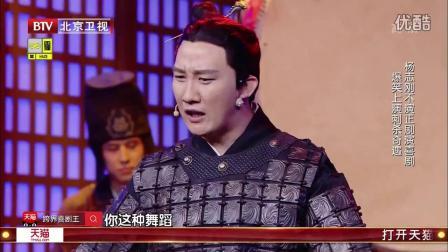杨志刚-杨树林 - 刺秦 (跨界喜剧王20161015)