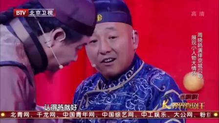 刘桦 周晓鸥 搞笑小品《九爷传奇》bk63