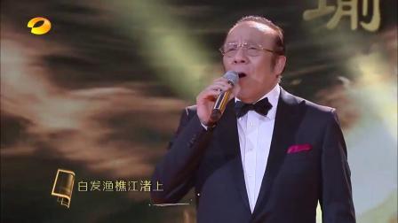 《滚滚长江东逝水》杨洪基