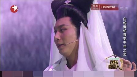 本期冠军小品《白蛇前传》开心麻花王宁艾伦  欢乐喜剧人第二季