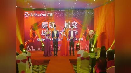 柳州东风李尔方盛汽车座椅有限公司年会视频