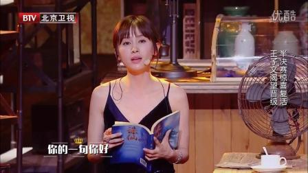 王子文-时光诛仙(跨界歌王20160813)