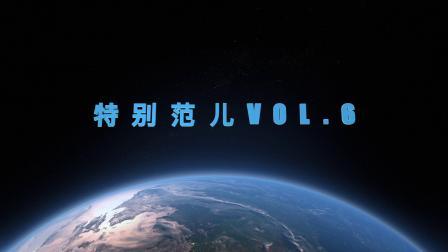 特别范儿Vol.6-14_GOOD TIME