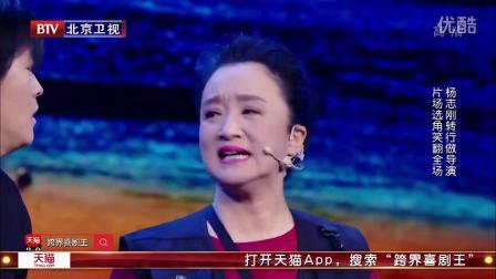 杨志刚-杨树林 - 男一号 (跨界喜剧王1022)