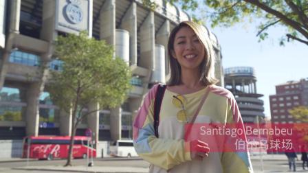 伊比利亚带你玩 马德里站